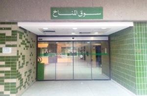 Η είσοδος του Souk al-Manakh